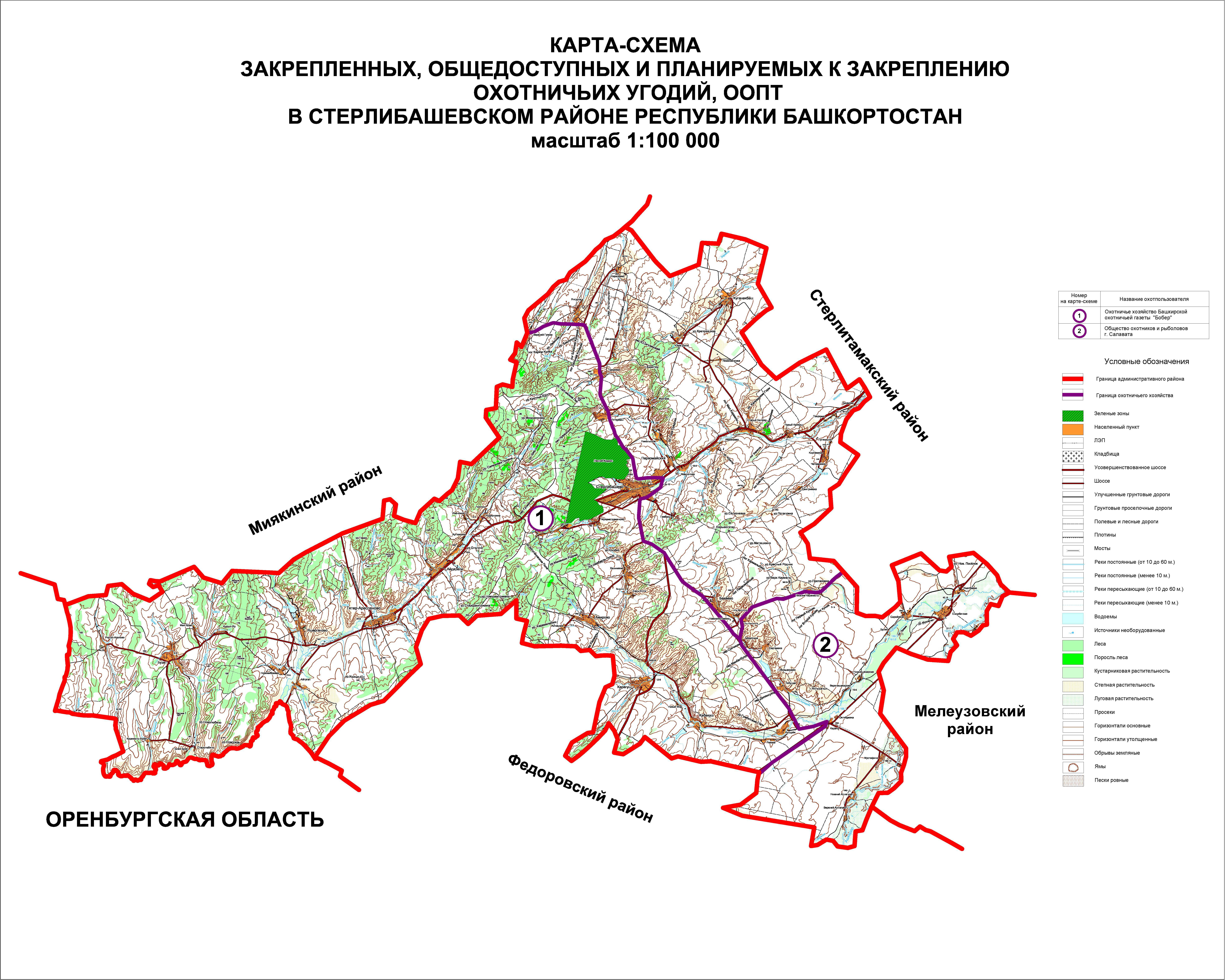 Стерлибашевский район